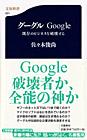 グーグル Google 既存のビジネスを破壊する