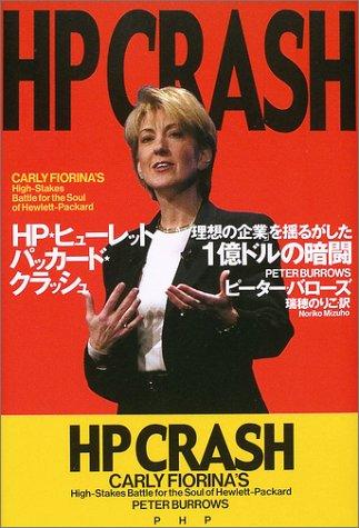 HPクラッシュ 理想の企業を揺るがした1億ドルの暗闘